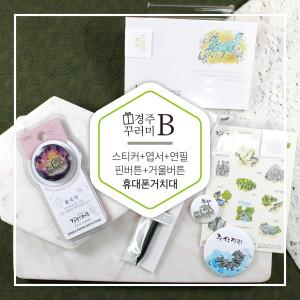[감성경주] 경주꾸러미 B
