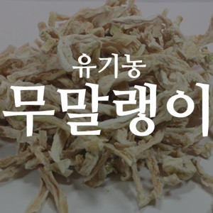 [석로다원] 고랭지 유기농 무말랭이 1kg