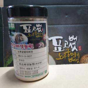[미소버섯농원] 표고버섯, 노루궁뎅이 분말